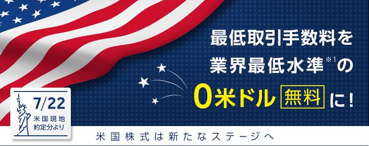 【米国株式】最低取引手数料を「無料」に引き下げ(7/22~)