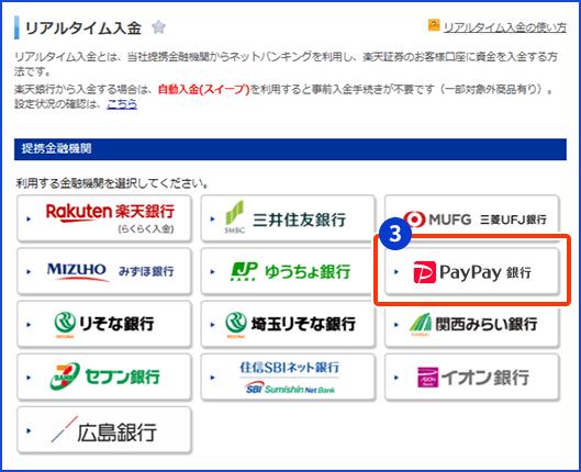 ログイン ジャパン ネット 銀行