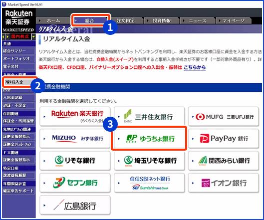 郵貯 インターネット ホーム サービス