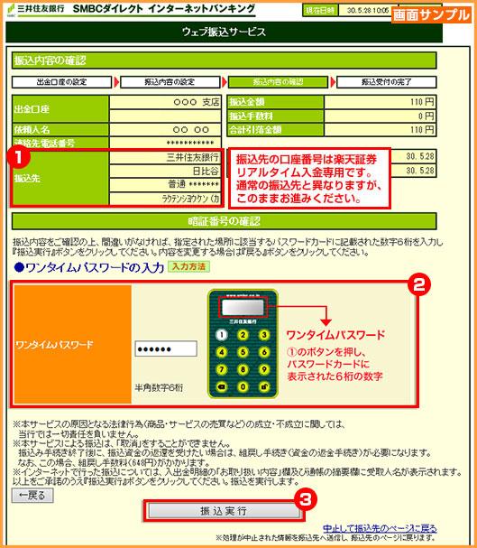 三井 住友 銀行 振込 方法 初心者向け:銀行振込のやり方をかんたん解説!