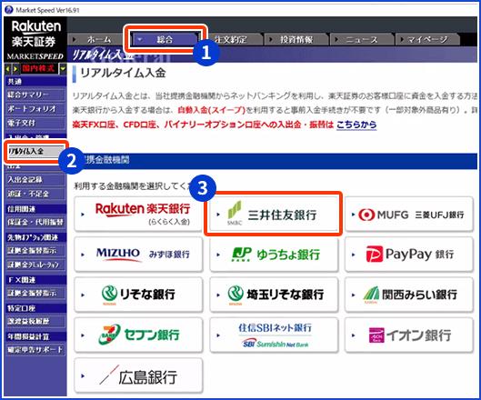 三井 住友 銀行 口座 番号 連絡 書