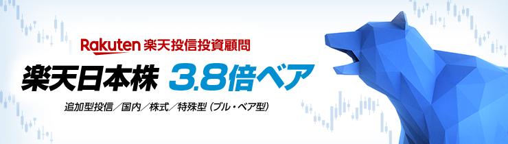 株 ベア 倍 日本 3.8 楽天