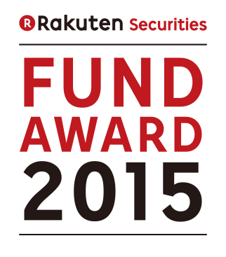 Rakuten Securities Fund Award 2015