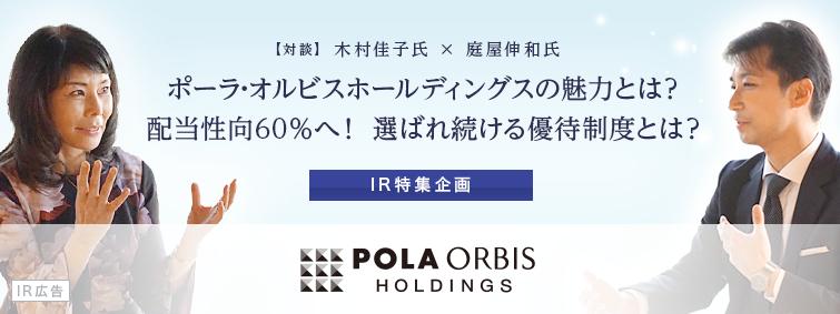 株価 ポーラ オルビス