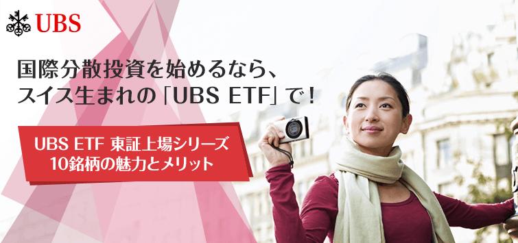国際分散投資を始めるなら、スイス生まれの「UBS ETF」で!~UBS ETF ...